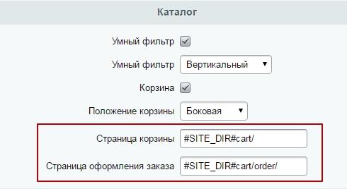 742fb0e815ce Адреса страниц корзины и оформления заказа — позволяют задать адреса для  соответствующих страниц. Поддерживается использование шаблонов адресов  Битрикс.