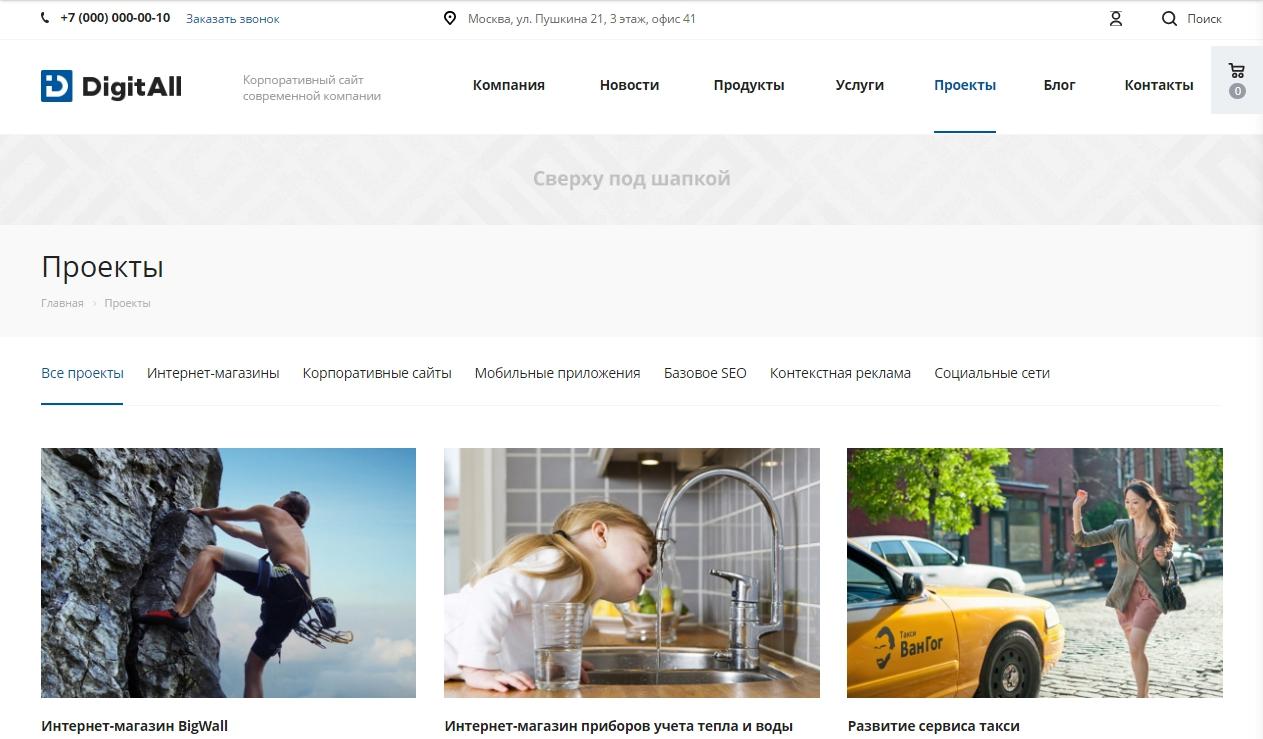 «Сверху под шапкой» – реклама помещается между меню сайта и блоком со  строкой навигации и заголовком текущей страницы (или основным баннером на  главной ... 4ef3c92f4b3