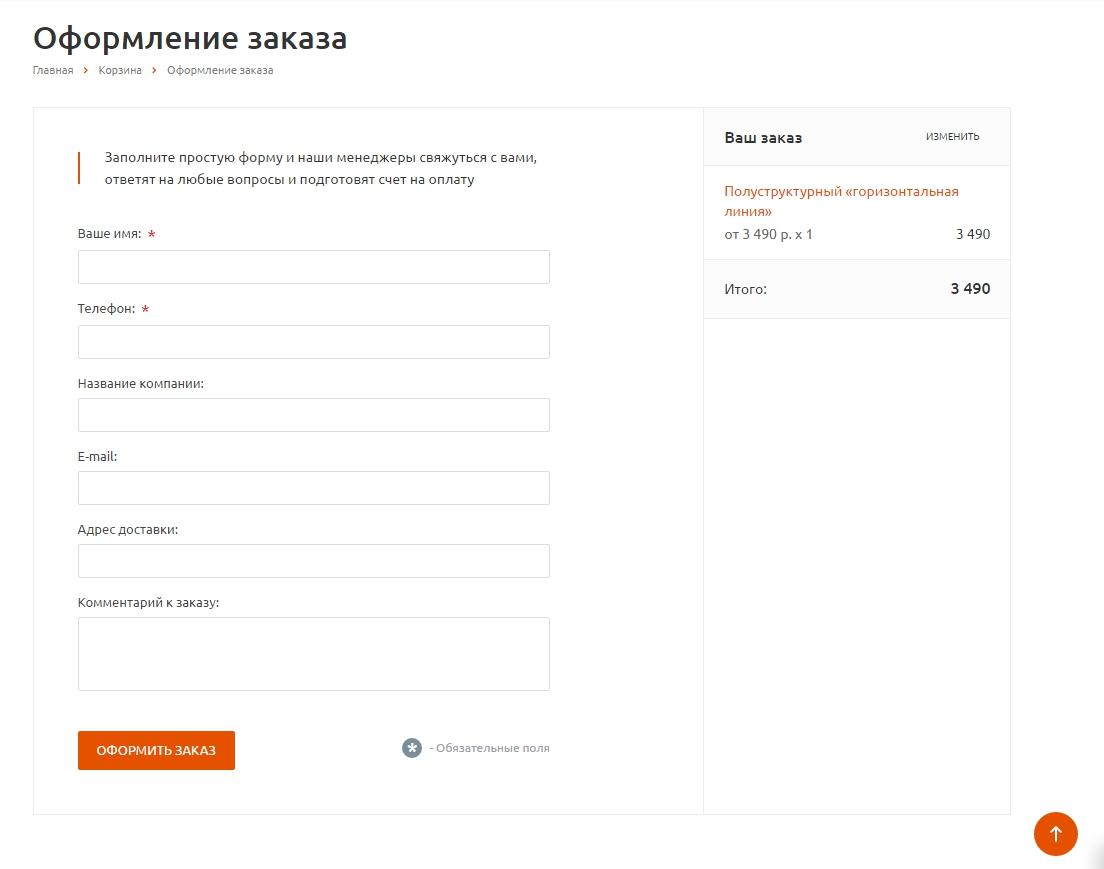 Создание онлайн заявки на сайте группа компаний локотех официальный сайт