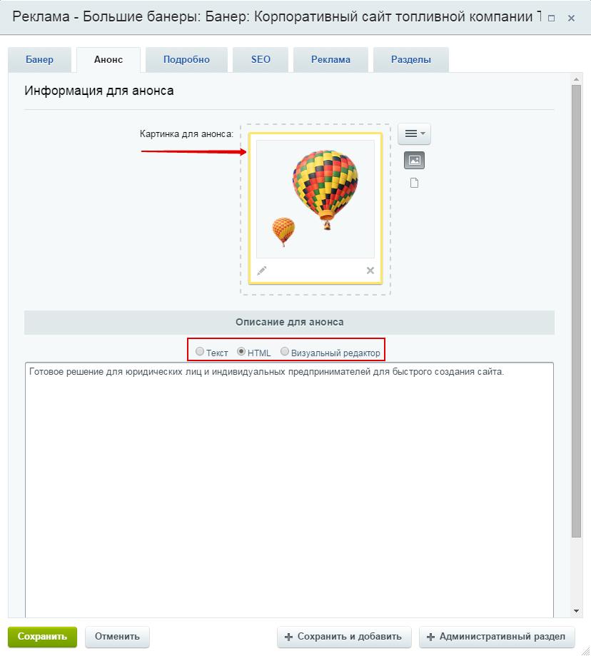 78f19e5a28e0 Текст размещается в поле «Описание для анонса». К нему можно применить  форматирование с помощью html-тегов, если переключиться на режим HTML, или  с помощью ...