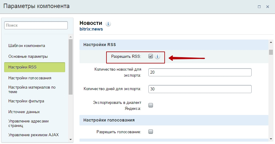 Битрикс rss шаблон обучение битрикс курсы