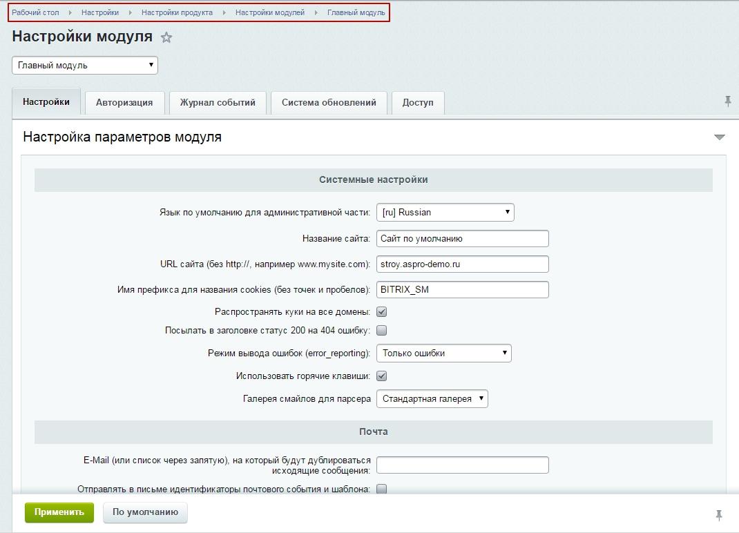 Битрикс настройки базы сравнение функционала crm систем