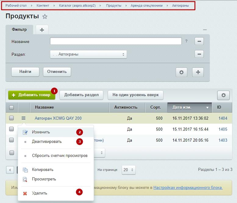 Бесплатный конструктор сайтов. Создайте свой сайт 26