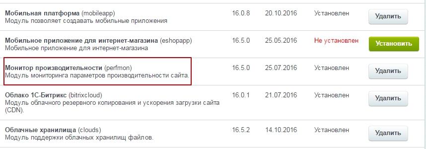 ШАБЛОН КОРЗИНЫ БИТРИКС