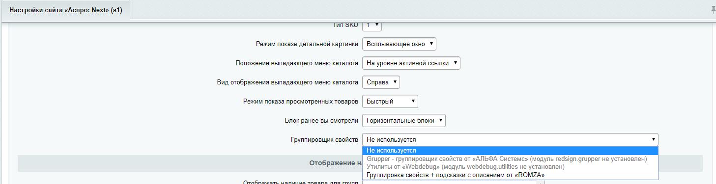 Битрикс группировка по разделам битрикс sitemap генерация