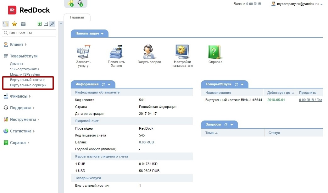 Описание веб хостингов бесплатный хостинг на 2 месяца