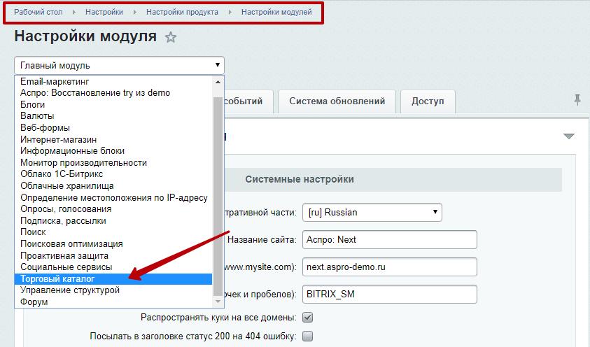 d351a537293b В блоке настроек «Значения параметров товара по умолчанию» нажмите кнопку  «Изменить».