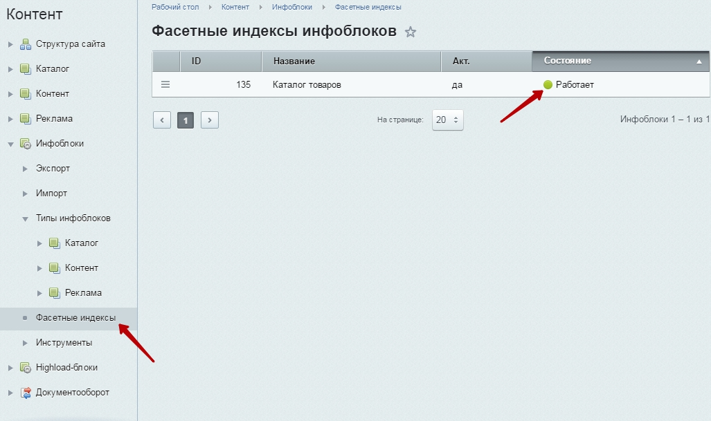 Битрикс создать фасетный индекс пробный сайт на битрикс создать