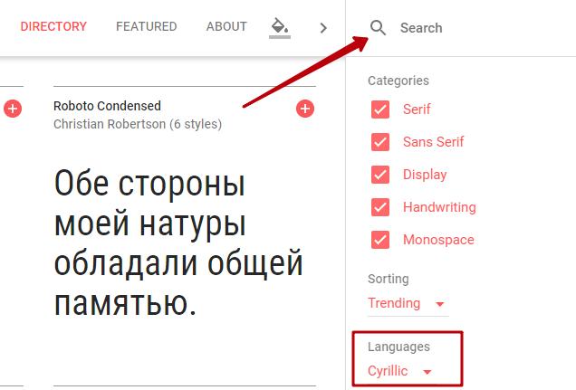 Настройки шрифта с помощью Google Fonts