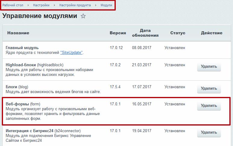 Настройка веб формы битрикс битрикс базовый курс