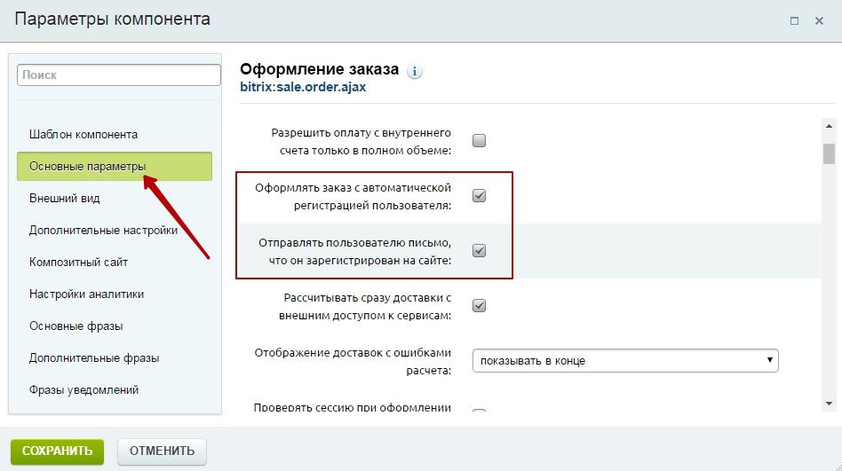 Битрикс уведомление о заказе на почту битрикс подбор по параметрам