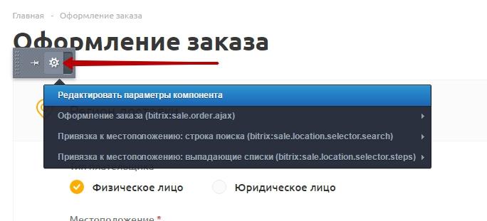 Битрикс регистрация не приходят письма битрикс фильтр связанные списки