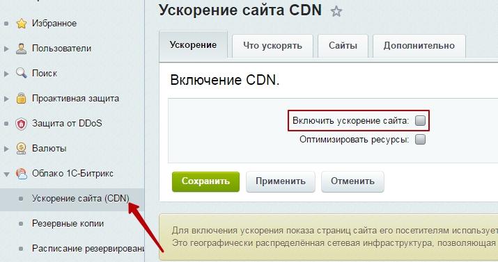 Cdn настройка битрикс битрикс как получить названия разделов