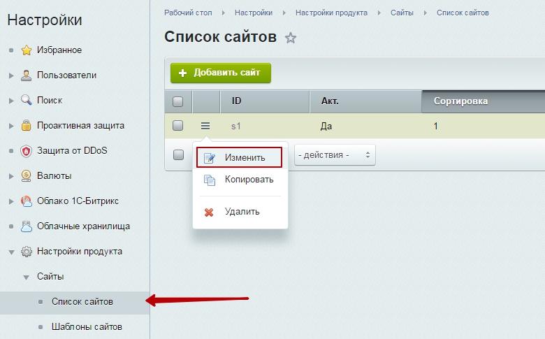 Сделать переадресацию на сайте создание домена 3 уровня на хостинге