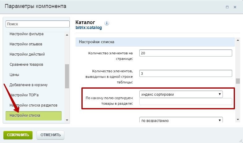 Битрикс сортировка заказов формат xml файла битрикс