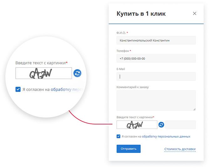 026c9840c5c99 На выбор доступно 2 варианта каптчи – стандартная от 1С-Битрикс и  продвинутая от Google. Выбирайте, что больше понравится вам и вашим  посетителям.