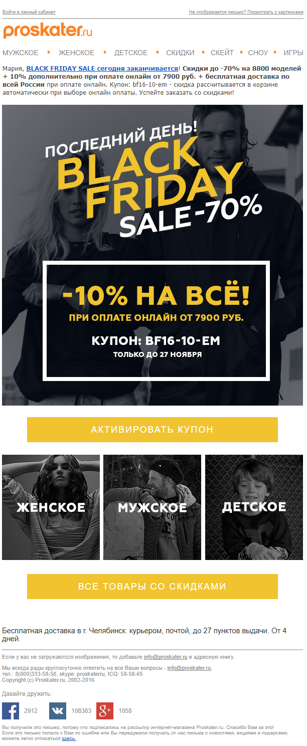 879c31b2fe3b5 Так и поступил интернет-магазин одежды Proskater.ru, приворожив  онлайн-покупателей дополнительной 10% скидкой и бесплатной доставкой по  всей России. Удивите ...