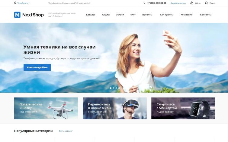 d908ed5fe747 Аспро: Next – это универсальный интернет-магазин для товаров любой тематики  с мультирегиональностью и конструктором посадочных страниц