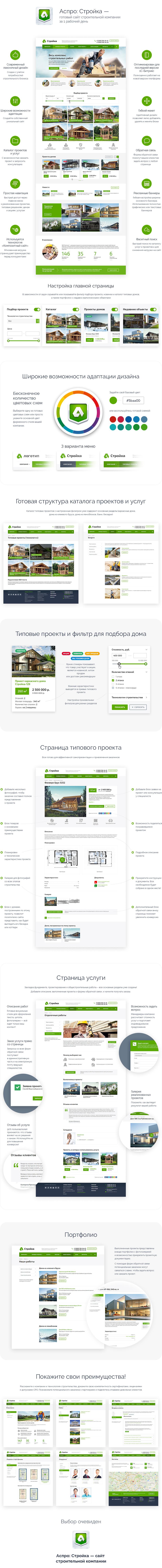 Аспро: Стройка - сайт строительной компании