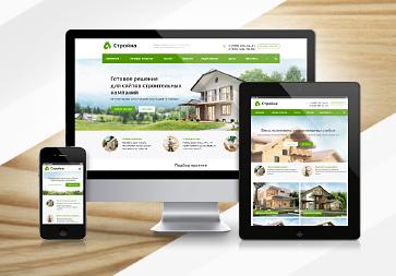 Стройка - сайт строительной компании