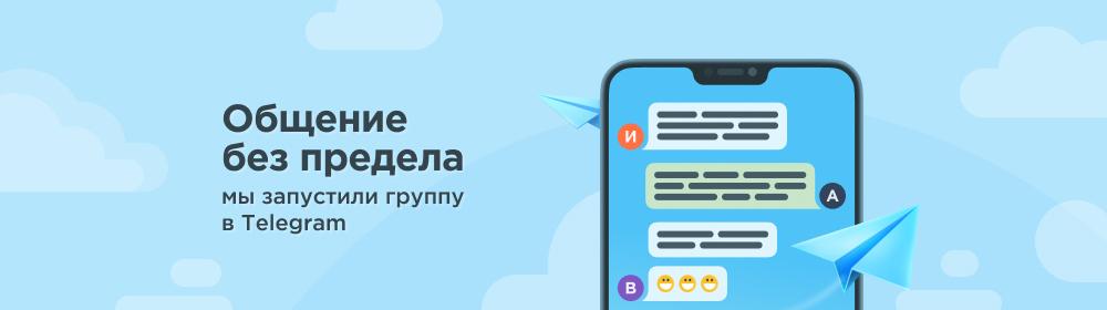 Общение без предела: мы запустили группу в Telegram
