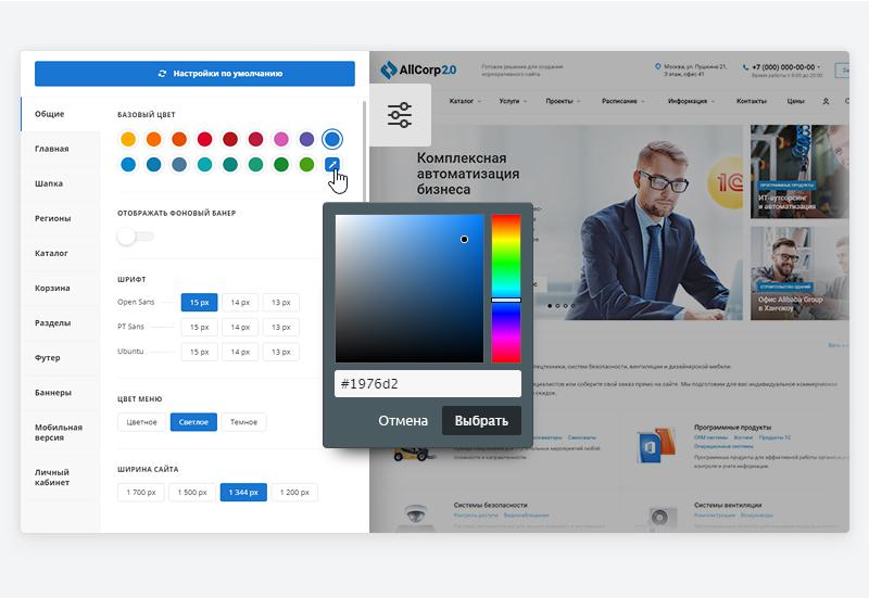 Настройки Аспро: Корпоративный сайт 2.0