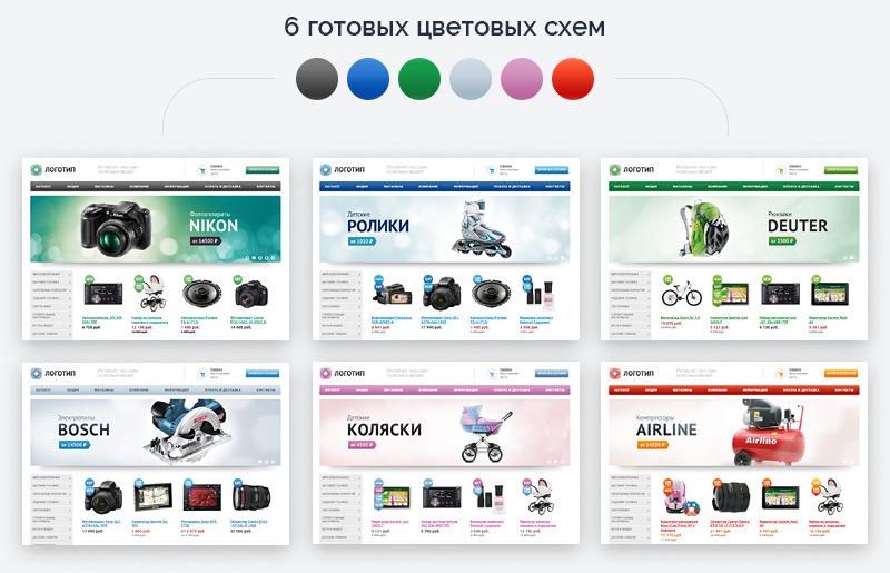 Aspro shop битрикс внедрение битрикс корпоративный портал