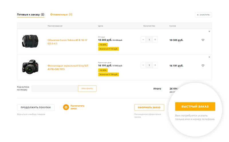 727faa3b9658e 1С-Битрикс - Маркет - адаптивный интернет-магазин