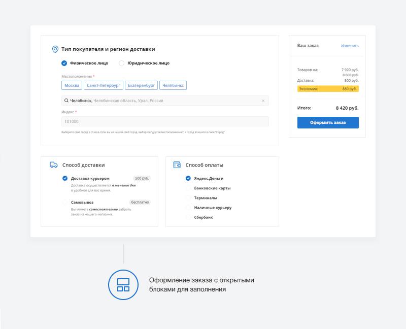 c3a1bbd1db4c Аналогично для блоков «Оплата» и «Покупатель». Выбирайте тот вариант,  который удобен для пользователей. О том, как установить вид страницы,  читайте в ...