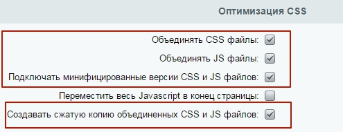 Битрикс сжать css битрикс lost connection to mysql server during query