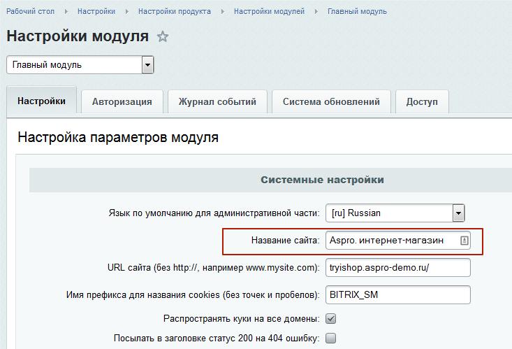 Как изменить количество товара в битрикс шаблонные сайты на битрикс