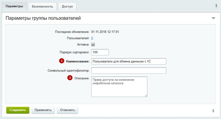 02696e48f72a На вкладке «Доступ» в поле «Торговый каталог» выберите вариант « Редактирование цен». В поле «Управление структурой» — «Редактирование  файлов».