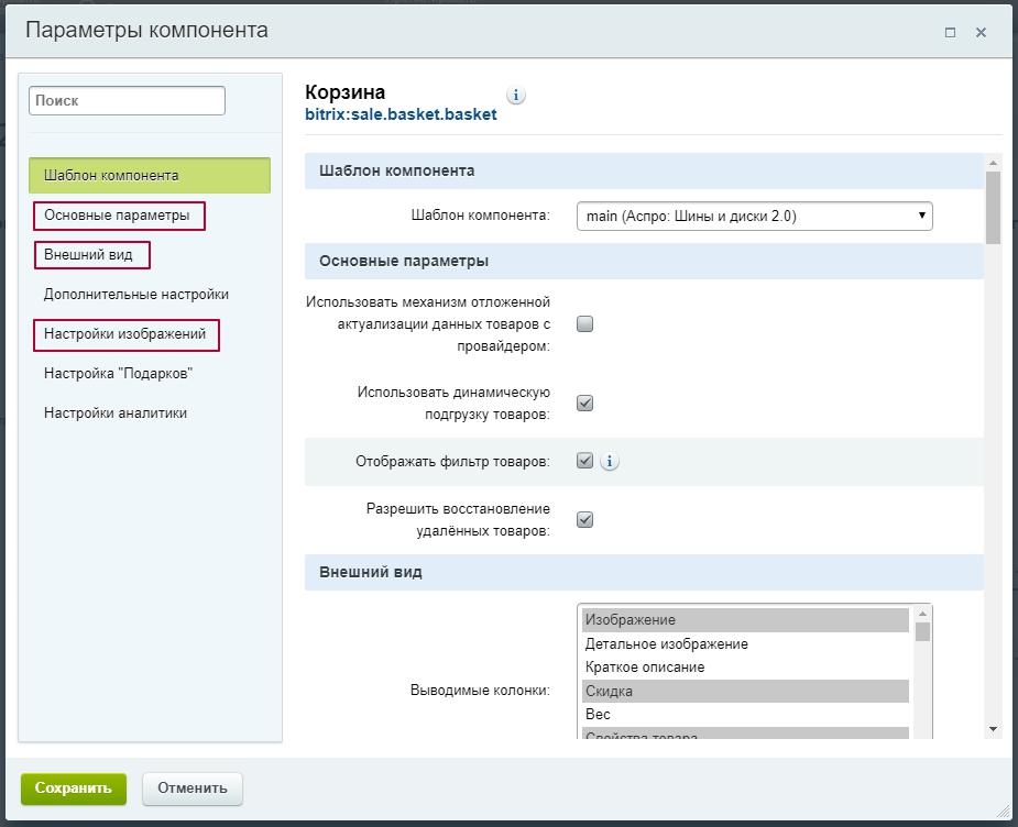 3b8ae8d80b0ce Перед вами откроется редактор параметров компонента: